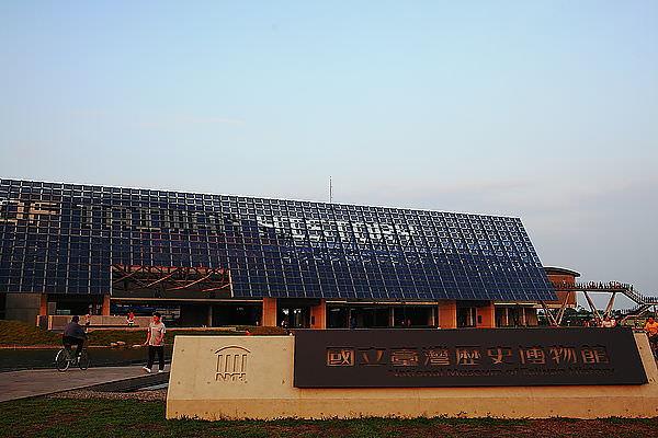 台南‧生活采風:國立台灣歷史博物館