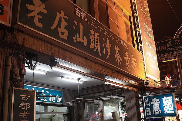 【台南美食】三十五年五早味,古都台南汕頭意麵~