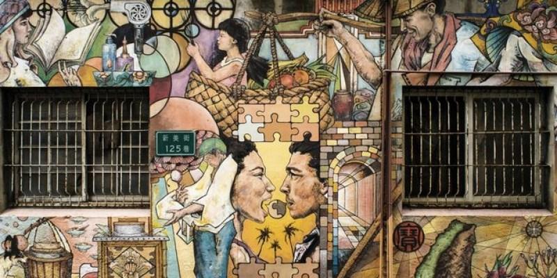 【新美街專題】台南那條老街日常好美 紅燈區染上文藝洋派~老茶行與新酒館~藝廊、茶館、冰淇淋、老屋咖啡館新勢力