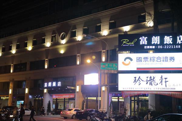 台南富朗飯店珍瓏軒港澳茶餐廳,平價的高檔饗宴~