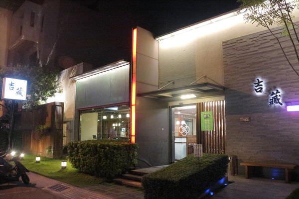 台南吉藏日本料理,家庭聚餐、商務聚餐好地方!每日新鮮漁獲提供客製化桌菜服務~