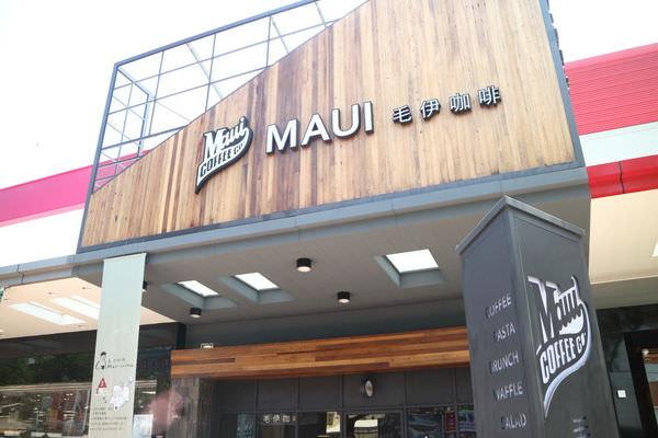 台南‧東區 毛伊咖啡 Maui coffee 台南旗艦店 早午餐|義大利麵|燉飯|焗烤|火鍋~大空間及舒適氣氛~附設停車場