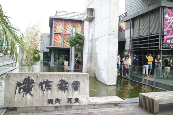 台南烤肉,碳佐麻里,燒肉南霸天 台南安平店,日式簡約風,還有親水景觀設計!