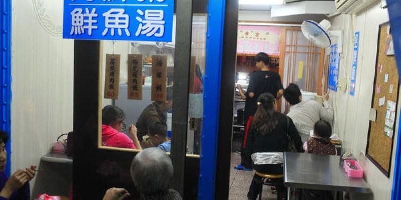 台南‧中西區 大菜市鮮魚湯