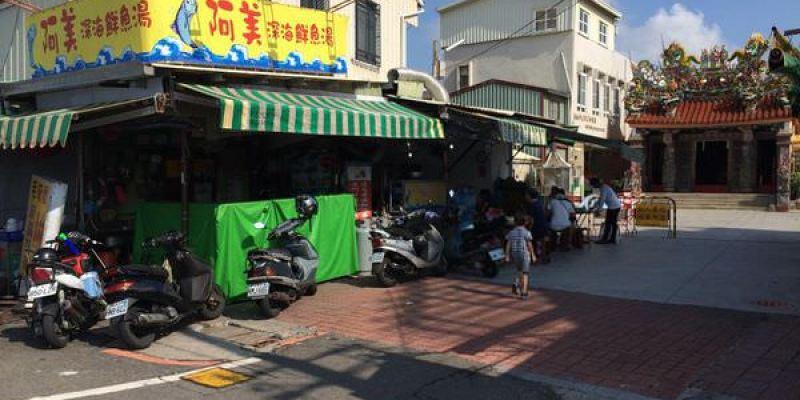 台南‧安平區 阿美深海鮮魚湯、螃蟹粥