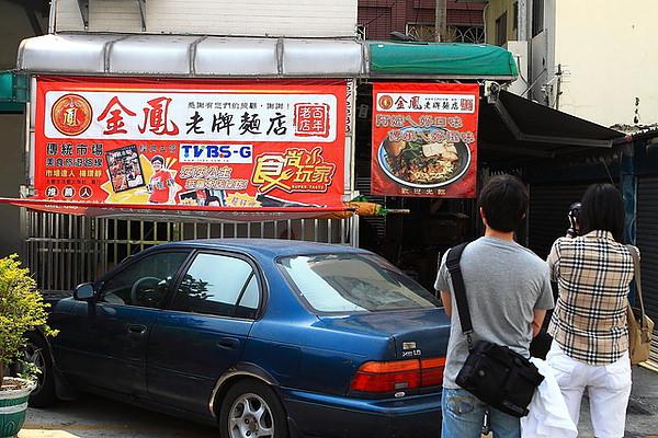 【台南美食】在地人才知道的傳統美味,東菜市金鳳老牌麵店屹立半世紀的古早味~