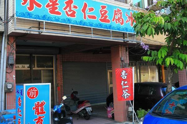 台南在地人私藏的「水星杏仁豆腐冰」~1975年降落在地球的古早味冰品!