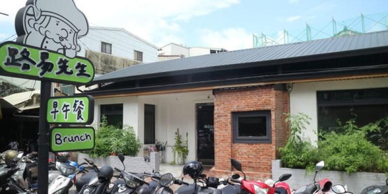 台南超人氣早午餐「路易先生」-鐵鍋、三明治、brunch早午餐,餐點豐盛美味、用餐空間舒適!