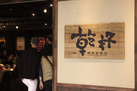 台南燒肉,乾杯燒肉來台南開店囉~大口吃肉,肉質好氣氛佳!
