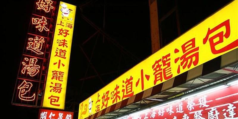 台南‧東區 上海好味道小籠湯包
