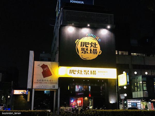 台南創意台菜,肥灶聚場新舊融合的新台味餐酒館!
