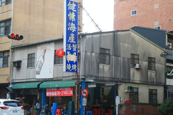 台南中西區「健慷海產」現流海鮮!經濟實惠~在地人聚餐好地方!