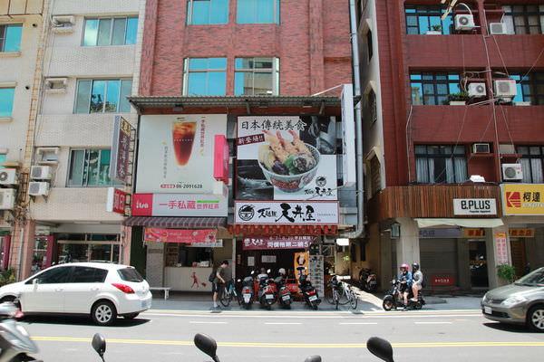 台南天丼屋天婦羅專賣店,CP值超高又平價的道地日式丼飯!