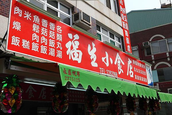 台南‧中西區 福生小食店