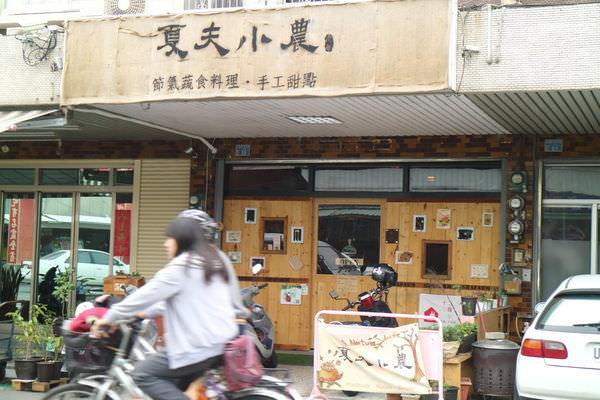 台南夏夫小農,小北夜市週邊的蔬食料理~