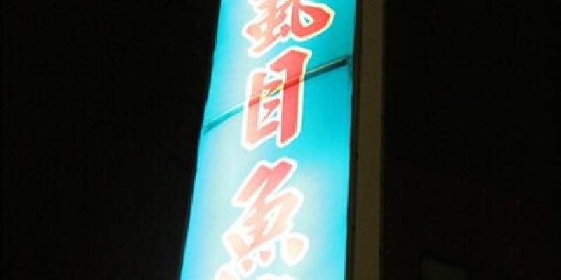 台南‧中西區 阿鳳浮水虱目魚羹