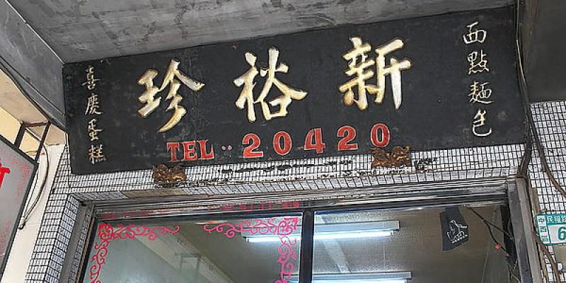 台南‧中西區 新裕珍餅鋪