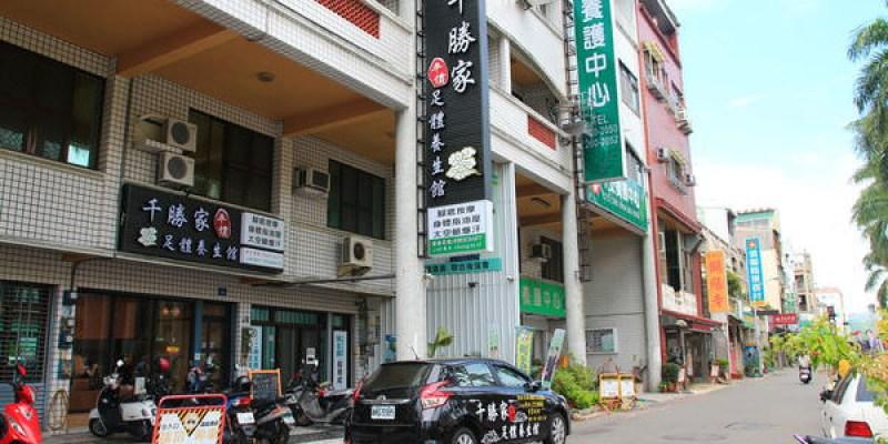 台南東區 腳底按摩CP值首選它!市立醫院旁的千勝家,居家風的平價養生享受,還有耳燭、太空艙~