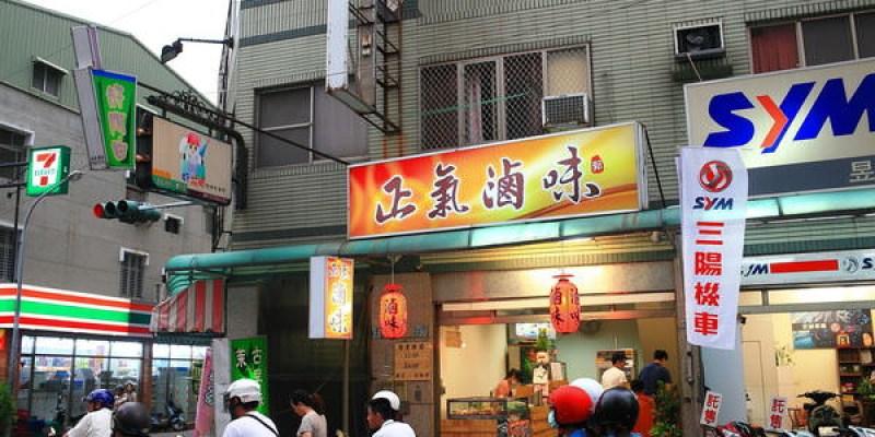 台南‧東區 正氣滷味