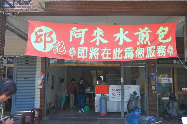 台南‧北區 邱記 阿來水煎包 皮薄餡甜 排隊小吃