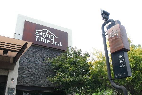 台南義式餐廳,Eating Time 義燉糖義式分享概念餐廳(暫停營業)