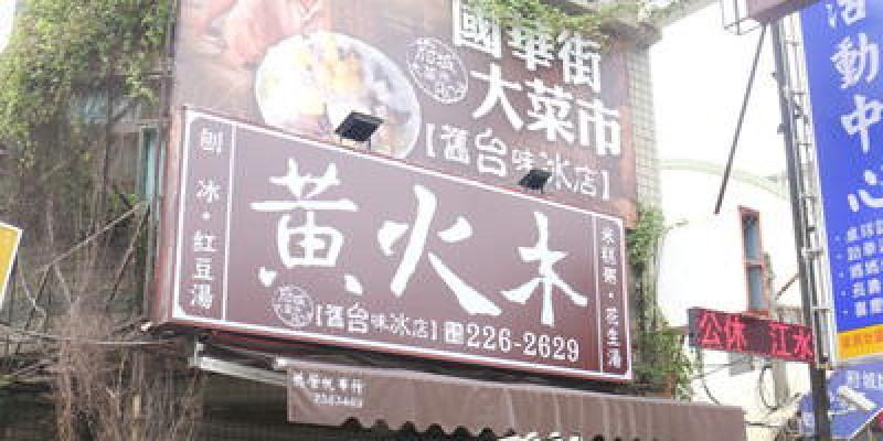 國華街大菜市裡的舊台味,黃火木冰店源自江水號的好味道~