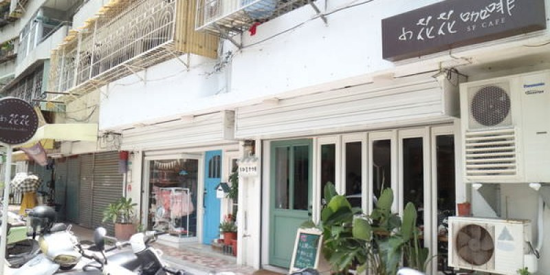 台南東區「小花花咖啡館 SF cafe」溫暖鄉村風咖啡店~超值早午餐、11種選擇料多味美!