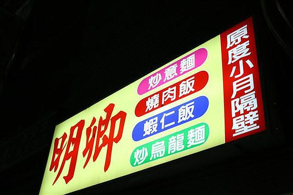台南‧中西區 明卿蝦仁飯