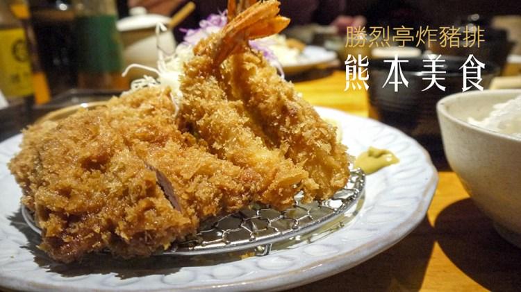 [九州] 熊本美食,勝烈亭,酥脆咖滋的炸豬排