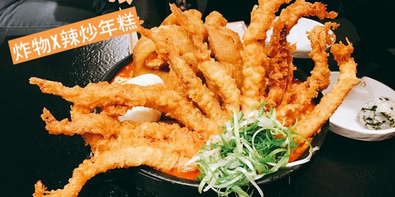 [美食] 台北,魷魚大叔,炸物+辣炒年糕的超滿足組合