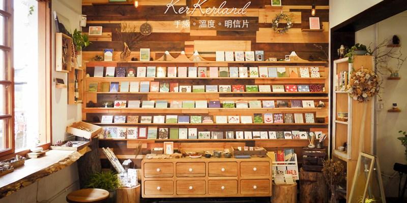 [旅遊] 台中,KerKerland貳店,有溫度的插畫明信片