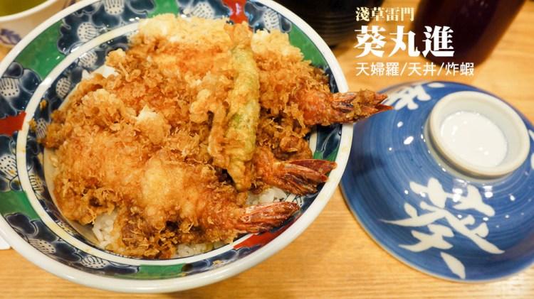 [日本] 東京淺草,葵丸進,老字號天丼、海老定食