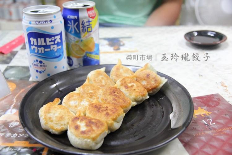 [沖繩] 安里站,榮町市場玉玲瓏餃子,走進尋常市場找熱情美味