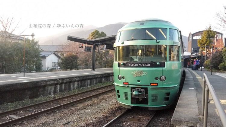 [九州] 由布院の森(ゆふいんの森),開往秘境的綠色列車,尋找由布院美食
