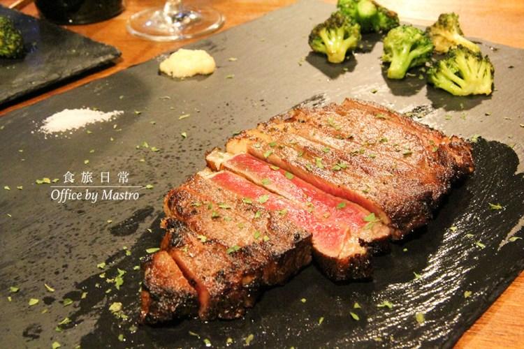 [美食] Office By Mastro,下班後的美味,在餐酒館享用戰斧豬排、肋眼牛排