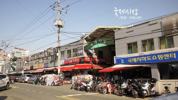 [韓國] 釜山國際市場,最在地的景點。電影「國際市場」拍攝場景