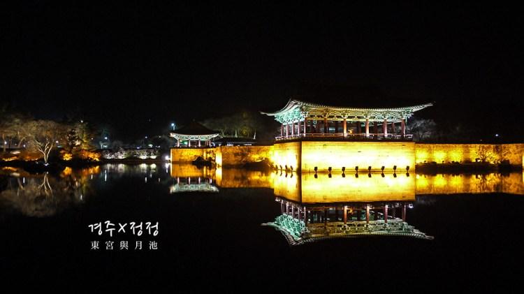[旅遊] 慶州,東宮與月池,適合夜間觀賞的古蹟水影