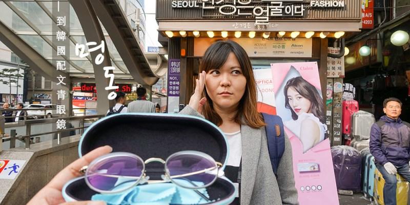 [韓國] 到首爾配文青眼鏡,一小時搞定!