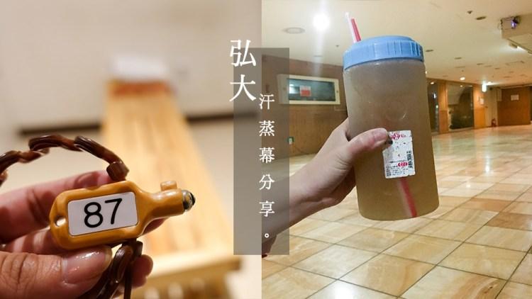 [韓國] 弘大兩間汗蒸幕,HappyDaySPA v.s. Ucity