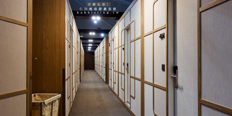 [韓國] 仁川機場膠囊旅館,實際入住分享