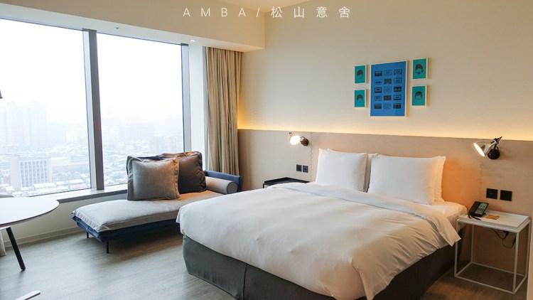 [住宿] 一夜城市小旅行,台北AMBA松山意舍酒店,Évasion 訂房網