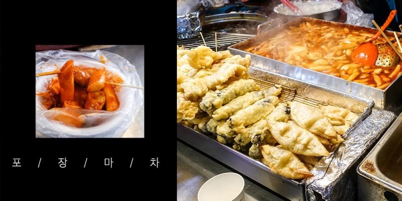 [韓國] 第一次吃路邊攤就上手,包裝馬車必吃的美食(附韓文對照)