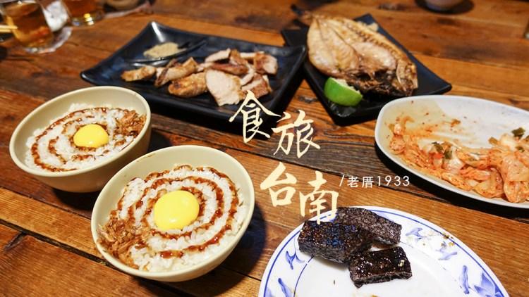 [美食] 台南,老厝1933,好吃到要排隊的碳烤串燒