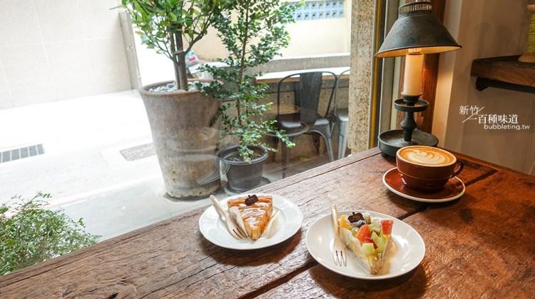 [美食] 新竹咖啡甜點,一百種味道,必吃水果塔