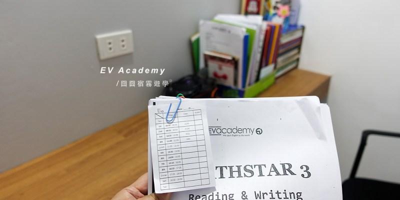 [宿霧] EV Academy語言學校,課程/教學/校規分享