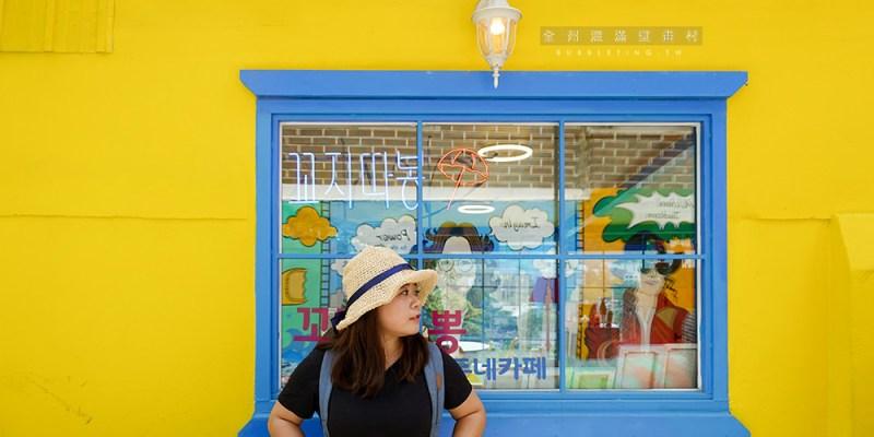 [韓國] 全州滋滿壁畫村자만벽화마을,超好拍景點、豆豆龍、霍爾跟無臉男都出現了!