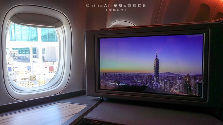 [韓國] 台北桃園-仁川航班,華航商務艙搭乘分享