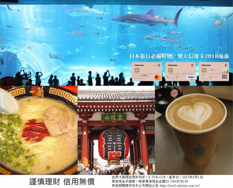 [旅遊] 日本旅行必備好物,樂天信用卡2018優惠整理,東京/九州/沖繩