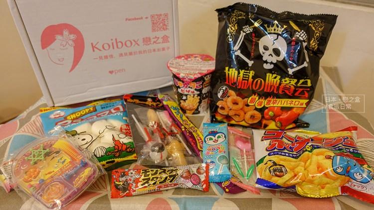 [分享] 戀之盒,日本直送的零食驚喜盒,10月萬聖節主題