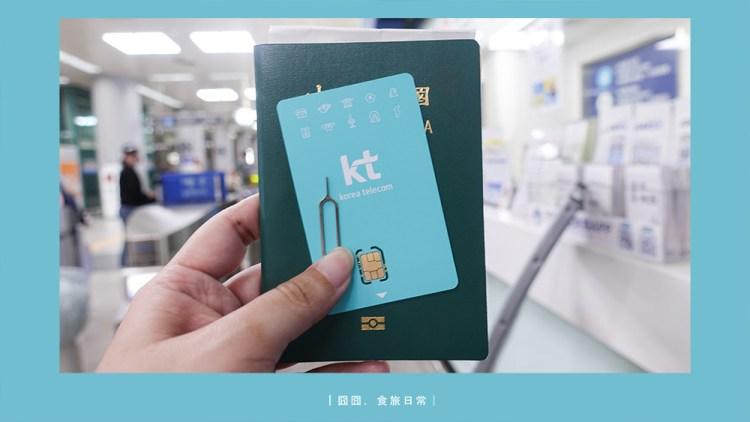 韓國旅遊|手機無限上網網卡3日/7日,韓國金浦機場領取,實際使用分享